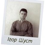 Ігор Шуст