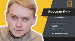 візитівки-Ярослав