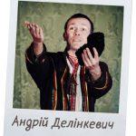 Андрій Делінкевич